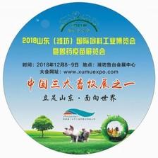 2018山东畜牧养殖设备展览会