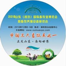 2018山东(潍坊)畜牧业博览会