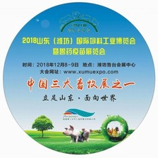 2018山东(潍坊)饲料工业博览会