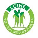 2018北京国际大健康产业展览会