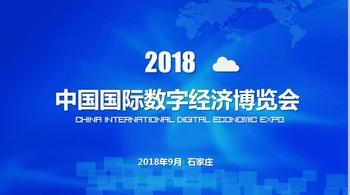 2018中国国际数字经济展览会(9月石家庄)