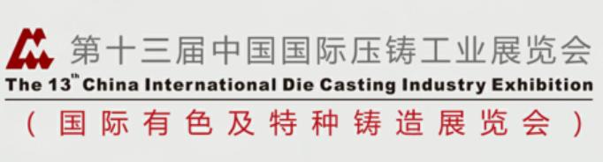 2019第十三届中国国际压铸工业展览会