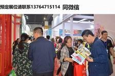 4.11-13中国义乌微商展览会