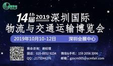第14届深圳国际物流与交通运输博览会