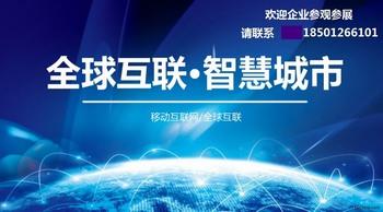 2020第十二届亚洲(北京)国际智慧城市技术与应用产品展览会