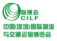 2019年第十四届深圳国际物流与交通运输博览会