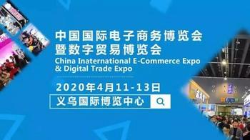 2020义乌跨境电商博览会——跨境电商物流、国际货代、海外仓展区