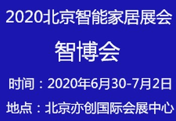 2020北京智能家居展览会
