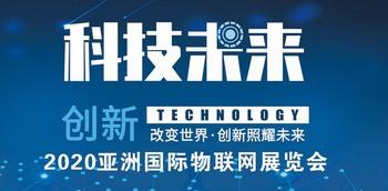 2020北京物联网展览会