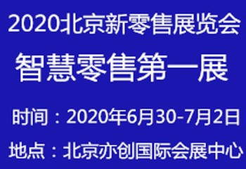 2020北京智慧零售展览会