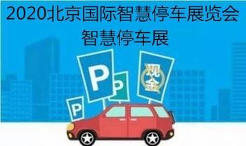 2020北京智慧停车展览会