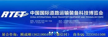 2020中国国际道路运输车辆装备科技博览会(RTET)