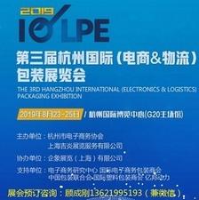 2019第三届杭州国际电商物流自动化包装博览会