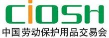 2020第100届中国劳动保护用品交易会