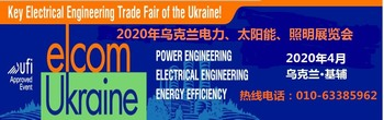 2020年乌克兰国际电力能源展