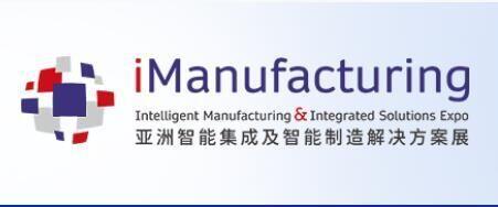 2019上海智能集成及智能制造解决方案展
