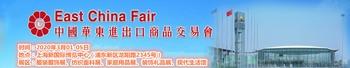 2020上海华交会(官方网站)-综合博览会