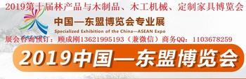 2019年中国-东盟第十届林业机械与木工机械.红木家具博览会