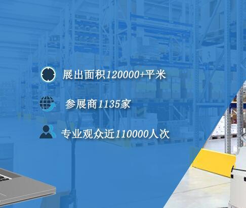 2021上海国际内部物流系统及智能仓储技术设备展览会