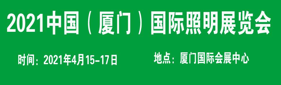 厦门照明展|2021厦门国际照明展览会