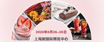 2020上海糖果饮料甜品及休闲食品展览会