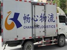 上海到东莞回程车物流公司
