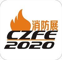 2020郑州消防展 防火门窗展 建筑防火展