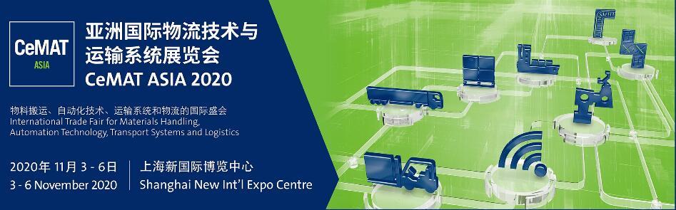 2020亚洲国际物流技术与运输系统展览会(CeMAT ASIA)