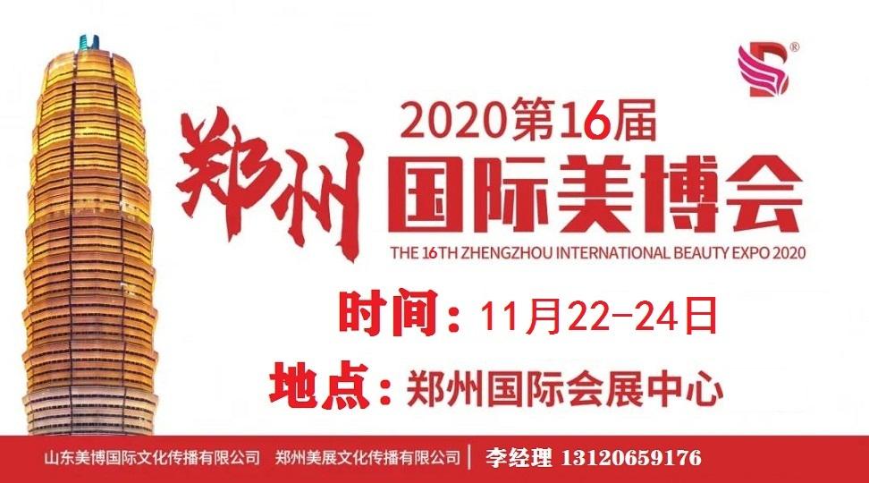 2020年郑州美博会-2020年秋季郑州美博会