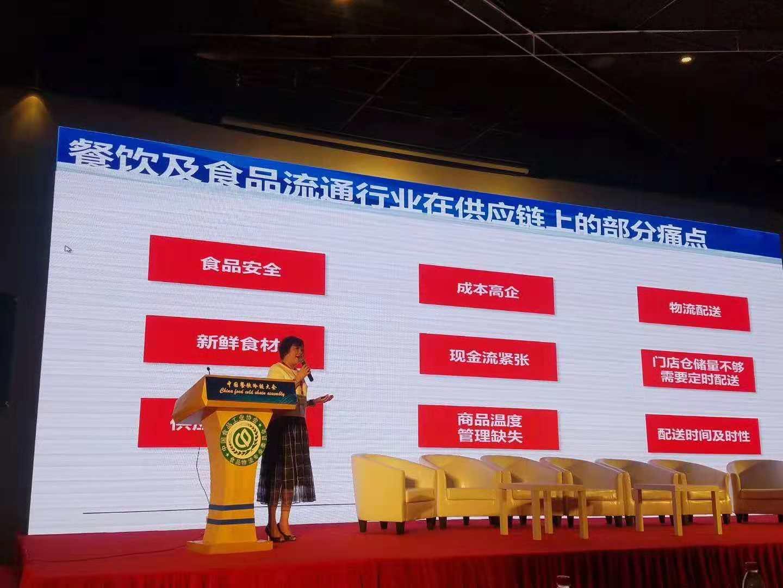 2021第五届中国餐饮创新发展高峰论坛