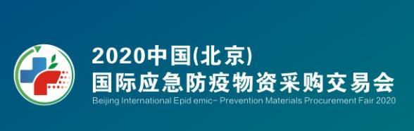 2020中国(北京)国际应急防疫物资采购交易会