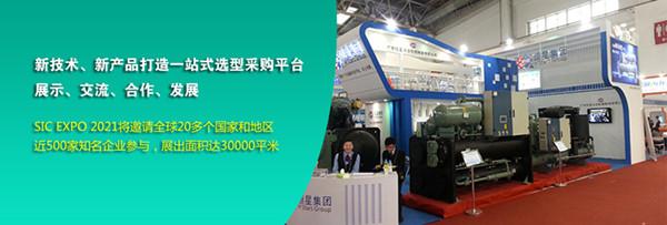 2021第八届上海国际冷却技术设备展览会|上海冷却设备展