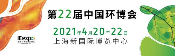 2021第22届中国环博会|上海第22届环保展|环保设备展