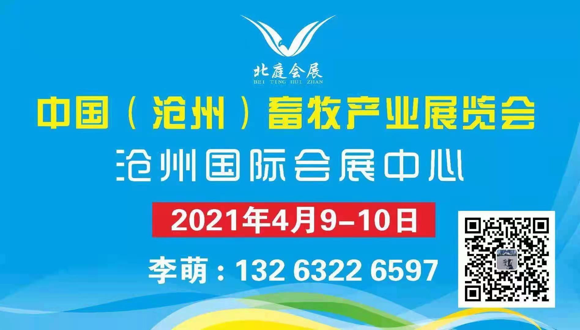 2021河北畜牧展沧州畜牧展