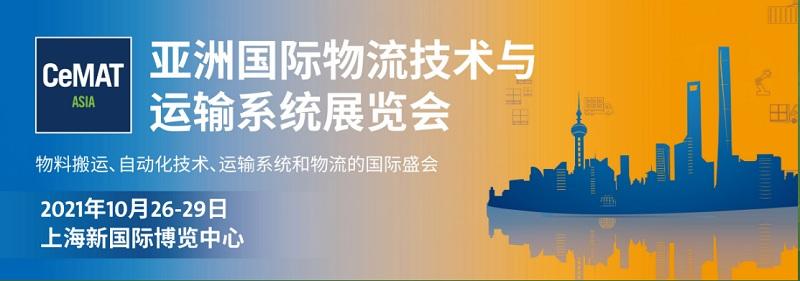 亚洲国际物流技术与运输系统展览会-CeMAT ASIA2021