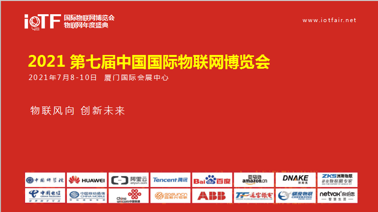 IoTF 2021第七届中国国际物联网博览会