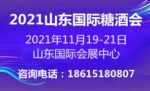 2021第十五届山东国际糖酒会于11月19-21日济南召开