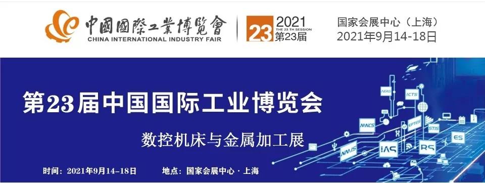 2021中国机床展|上海工博会