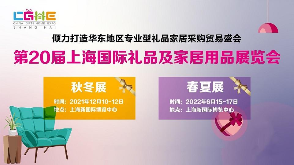 2022上海礼品展-2022年6月15-17日