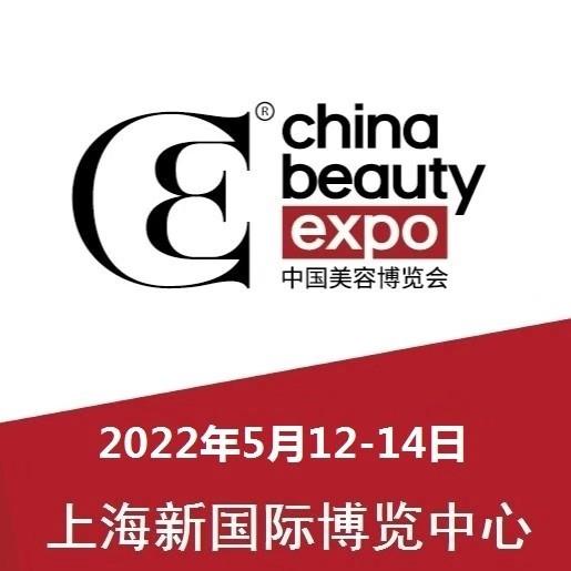 2022上海美博会CBE