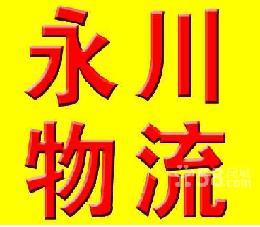 山东临沂永川物流有限公司