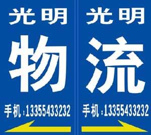 滨州光明物流货运中心