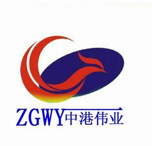 中港伟业供应链管理(天津)有限公司