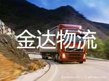济南金达物流配送服务商国际物流服务网络