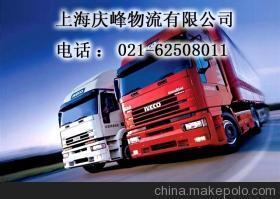 上海庆峰物流有限公司