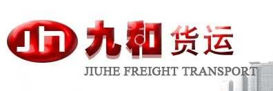 九和货运提供沧州快递服务:整车、零担、仓储、包装、代办中转等服务