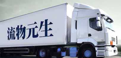 仓库管理体系专业化管理 特大货物运输 集装箱运输 冷藏运输