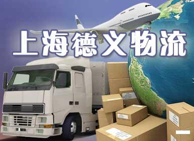 上海物流公司_上海到南京物流专线