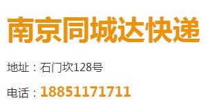 南京同城达快递有限公司