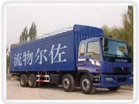 上海物流,上海到全国物流运输,整车、零担,上海佐尔物流